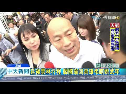 20191024中天新聞 鋼鐵傳奇姚武年告別式 蔡離開 韓抵達