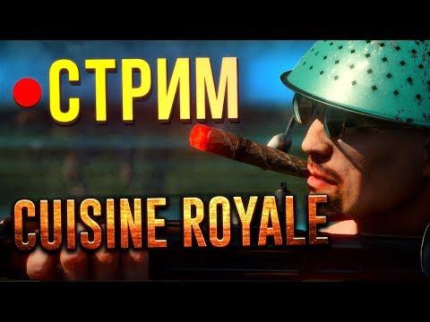 Cuisine Royale – королевская битва сковородок!  (стрим)