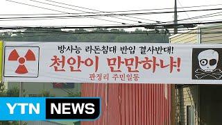 이번엔 천안 주민 반발...지역 갈등으로 번진 '라돈 침대' / YTN