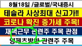 """[세계 + 국내 증시 현황, 전략] """"8월18…"""