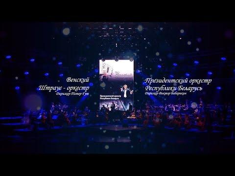 Концерт Венского Штраус-оркестра и Президентского оркестра Республики Беларусь