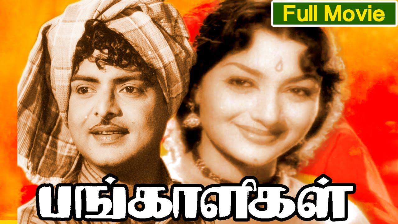Poojaikku Vandamalar Tamil Full Movie Gemini Ganesan: Pangaligal [ பங்காளிகள் ]
