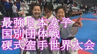 2017硬式空手世界大会女子国別団体戦 IKKF Koshiki Karate World championship Team KUMITE