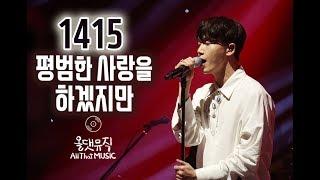 1415 - 소개영상 + 평범한 사랑을 하겠지만 [올댓뮤직(All That Music)]