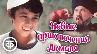 Новые приключения Акмаля. Фильм-сказка (1983)