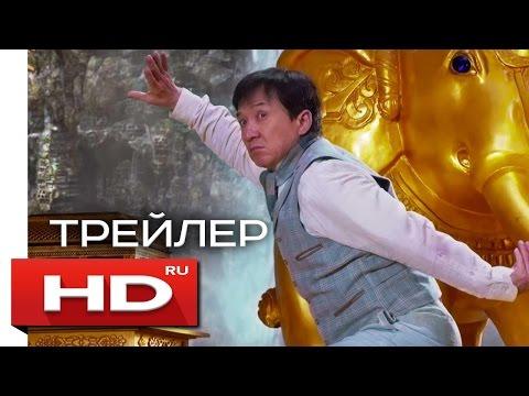 Видео Доспехи бога 4 в поисках сокровищ фильм 2017 смотреть онлайн 1080