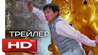 Доспехи бога: В поисках сокровищ - Русский Трейлер (2017)