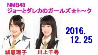 NMB48 ジョーとダレカのガールズ☆ト~ク』 2016年12月25日放送分です。 パーソナリティ:NMB48 城恵理子、川上千尋 ※曲はカットしています。 また、バックに音楽が ...