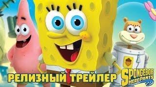 Релизный трейлер SpongeBob HeroPants