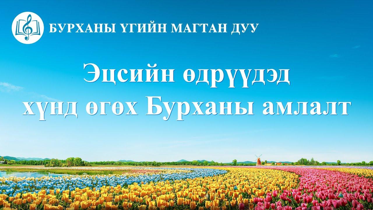 """Magtan duu 2020 """"Эцсийн өдрүүдэд хүнд өгөх Бурханы амлалт"""" (үгтэй)"""