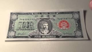 Rare Chinese Error Hell Bank Note