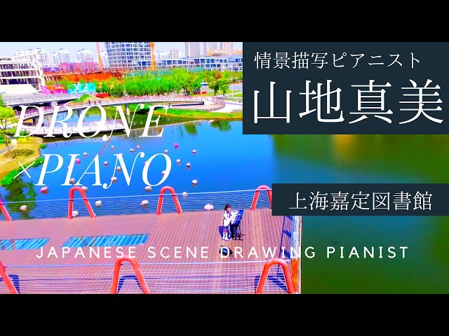 【絶景×ピアノ】Japanese Beautiful scene drawing pianist Vol.24 山地真美 【上海嘉定図書館】風景秀麗的日本和鋼琴音樂