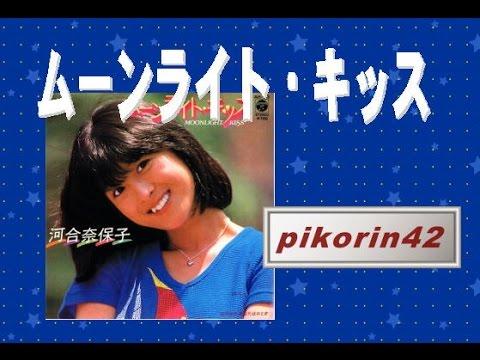河合奈保子さんの『ムーンライト・キッス』を歌いました