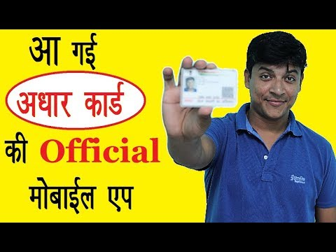 Aadhaar Card Official Mobile App mAadhaar | आ गई आधार कार्ड की ऑफिशियल मोबाइल ऐप | Mr.Growth🙂