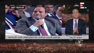 كل يوم - عمرو أديب: لو قررت تنتخب السيسي مرة تانية ياريت متقرفناش بقى وتستحمل للآخر