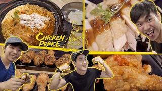 เมนูไก่(ทอด)เด็ดๆ ให้เลือกโคตรเยอะ ที่ ChickenPrince