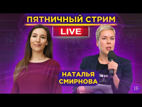 Наталья Смирнова: как составить инвестиционный портфель и выбирать акции