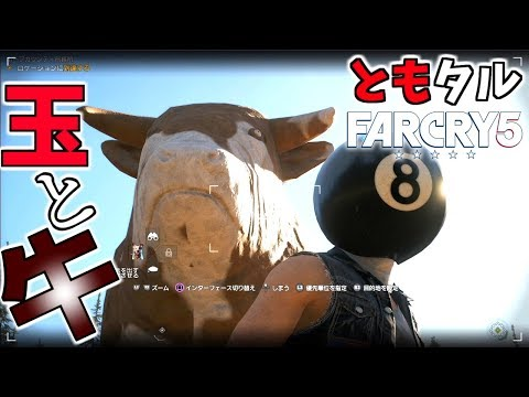 【ともタル実況】このゲーム牛が面白すぎる!!w【ファークライ5】Part3