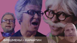 Премьера - Фрешмены - Карантин