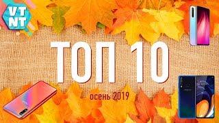 10 ЛУЧШИХ СМАРТФОНОВ ОСЕНИ 2019 до 200