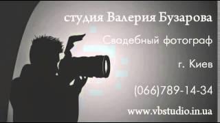 Свадебный фотограф Киев, www.Brillion-Club.com(постановочная видеосъемка недорого Киев рекламная съемка недорого Киев креативная фотосъемка недорого..., 2014-07-16T13:43:35.000Z)