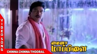 Chinna Chinna Thooral Video Song | Senthamizh Paatu Tamil Movie | SPB | Anuradha | சின்ன சின்ன தூரல்
