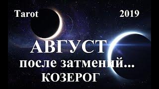 КОЗЕРОГ.  Август 2019.  ВЛИЯНИЕ ИЮЛЬСКИХ ЗАТМЕНИЙ. Tarot.
