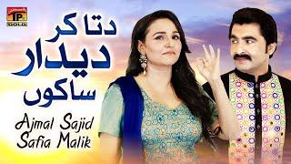 Deta Kar Deedar Sakon | Ajmal Sajid, Safia Malik - Latest Songs 2020 - Latest Punjabi & Saraiki Song