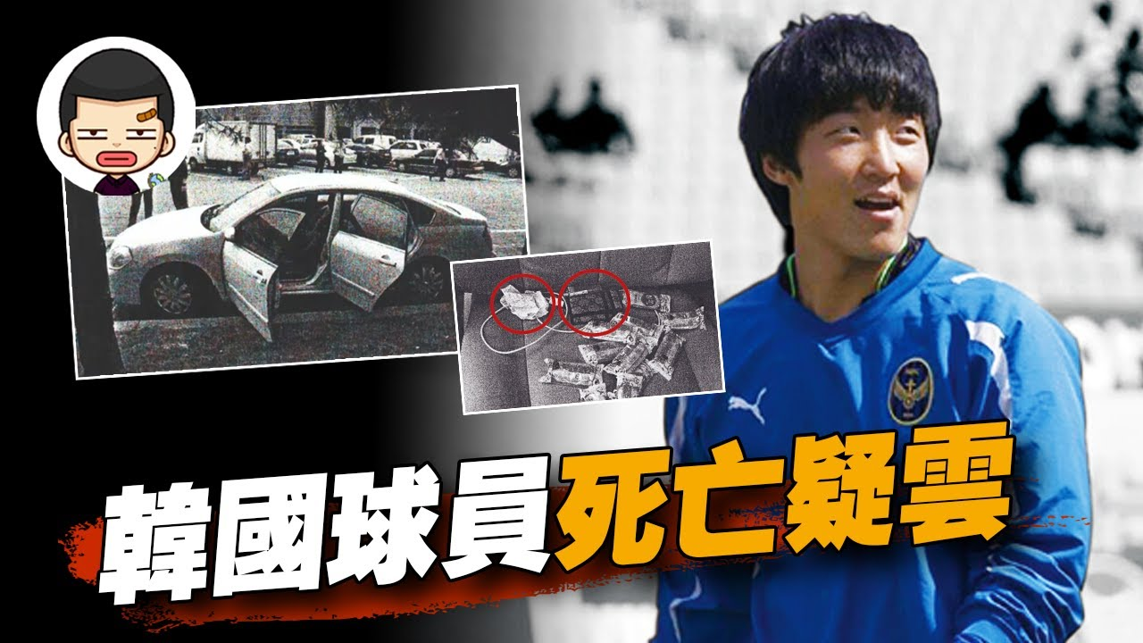 韓國足壇最大迷案,球員慘死車內,案件背後疑點重重丨英大吉