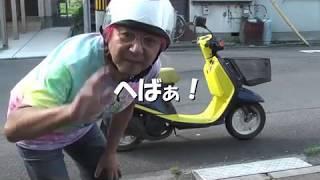 ヤフオクで5000円で買った原チャリ、走るんかいのう。(;^ω^)
