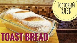 Eng Лучше магазинного Батон Пшеничный Хлеб Тостовый White Bread recipe Белый хлеб Toast
