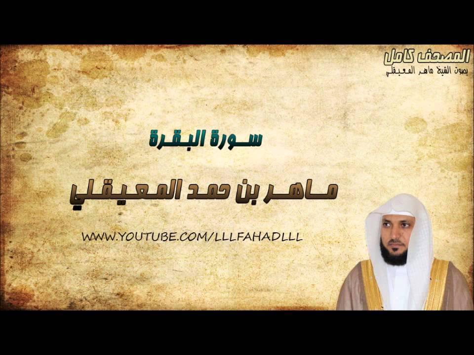surat al baqara mp3 maher