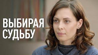 ВЫБИРАЯ СУДЬБУ. 1-4 Серия. Лучшая Мелодрама Для Всей Семьи.