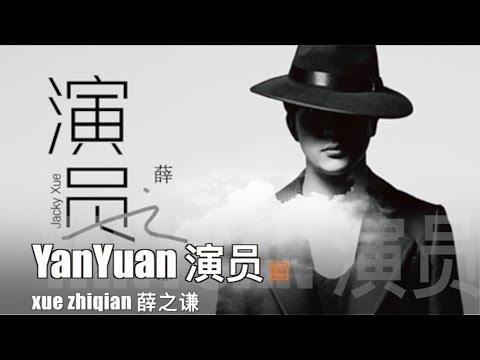 薛之谦 xue zhi qian(Jacky Xue)-演员Yan Yuan -pinyin