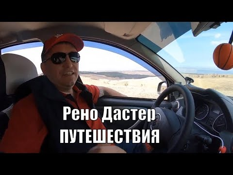 Приключения на Северном Кавказе. Автомобильное путешествие в Кисловодск из Москвы на Рено Дастер
