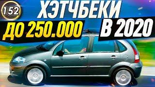 хЭТЧБЕКИ ЗА 200-250 Тысяч Рублей в 2020 году! Какую машину купить до 250.000р в 2020? (выпуск 152)