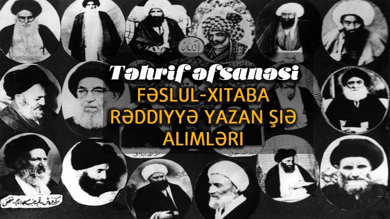 Təhrif əfsanəsi Fəslul-xitaba rəddiyyə yazan şiə alimləri