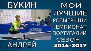 Андрей Букин (лучшие розыгрыши, Португалия 2016-2017)
