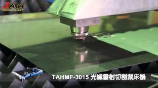 TAHMF-3015 光纖雷射金屬切割機 Fiber Laser Metal cutting。板材雷射切割機。CNC雷射切割機
