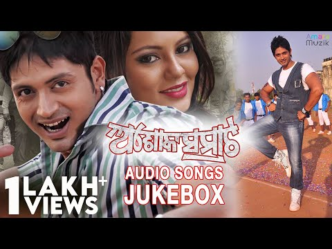 Ashok Samrat Odia Movie || Audio Songs Jukebox | Arindam, Emeli