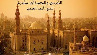 الكرسى والمعوذات مكررة للشيخ أحمد العجمى