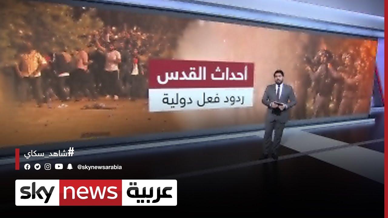أحداث القدس..ردود فعل دولية  - نشر قبل 5 ساعة