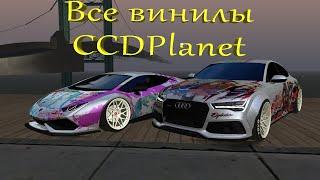 Все винилы сервера CCDPlanet | Mta CCDPlanet 3.6