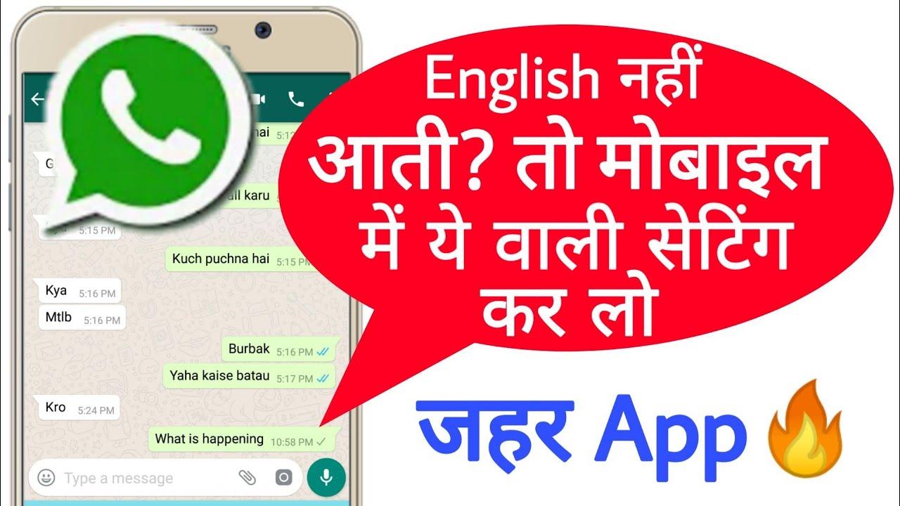 अगर english नही आती तो ये सेटिंग करो और whatsapp पर english में बाते करो  चोका देगा सबको