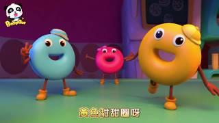 愛跳舞的甜甜圈 | 美食兒歌 | 兒童歌曲 | 幼兒音樂 | 童謠 | 寶寶巴士
