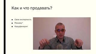 Заработок на канале youtube. Как делать деньги за просмотр видео на ютубе (часть 3)