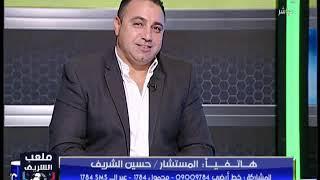 تعليق المستشار حسين الشريف على استفزازات حسام حسن لجماهير الزمالك
