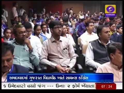 Gujarat State Level National Children's Science Congress 2017