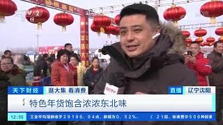 [天下财经]逛大集 看消费 辽宁沈阳:蒲河大集体验东北年节风俗| CCTV财经