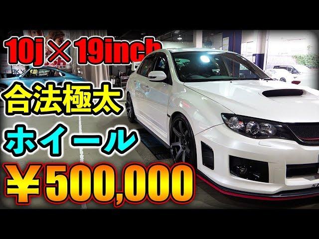 【特注50万円】インプに10Jの極太ホイールを合法的にぶち込む【車検対応】